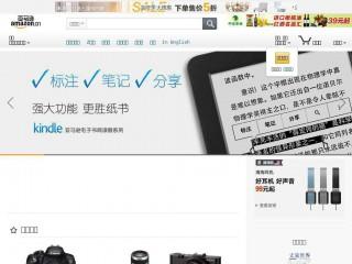 amazon.cn screenshot