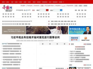 china.com.cn screenshot