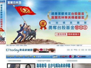 ettoday.net screenshot