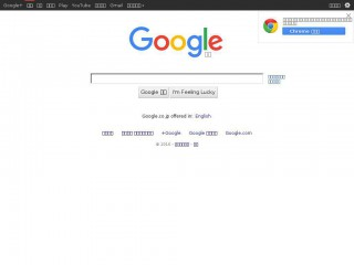 google.co.jp screenshot