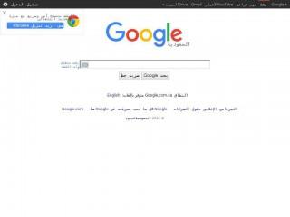 google.com.sa screenshot
