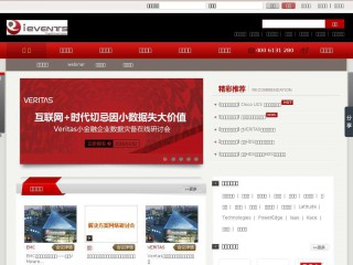 ievents.com.cn screenshot