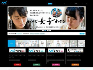 mynavi.jp screenshot