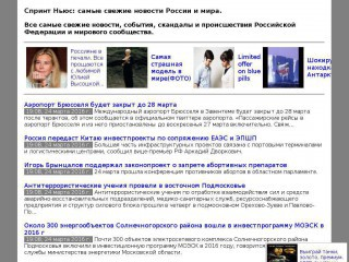 sprintnews.ru screenshot